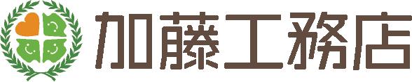 埼玉・群馬only1の家づくり 株式会社ケイトゥーワンホーム建築設計事務所 加藤工務店